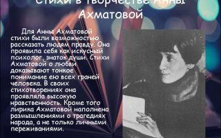 Патриотизм в творчестве анны ахматовой: по стихотворению «мне голос был. он звал утешно…»