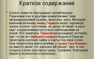 Краткое содержание повести пушкина а.с. «пиковая дама»