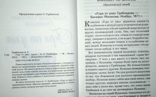 Русский народ в сказке «левша»