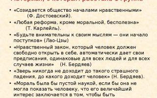 Как вы понимаете высказывание ф.м. достоевского: «созидается общество началами нравственными»?