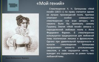 Анализ стихотворения батюшкова«мой гений»