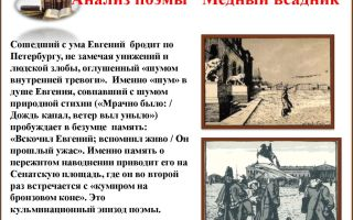 Анализ поэмы пушкина «медный всадник»
