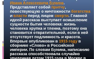 Анализ произведения «господин из сан-франциско» (бунин)