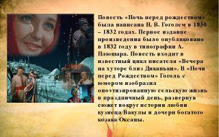 Кратчайшее содержание рассказа «ночь перед рождеством» (н. в. гоголь)