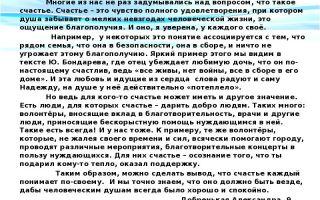 Сочинение 15.3 «что такое счастье» по тексту аксёновой