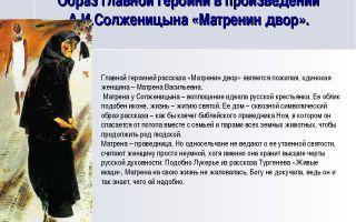 Образ главной героини из рассказа «матренин двор»