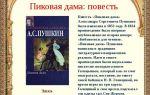 Анализ произведения «пиковая дама» (а. пушкин)