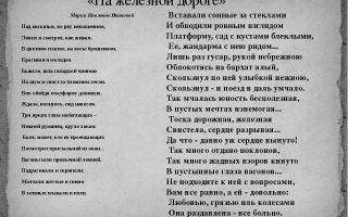Анализ стихотворения «на железной дороге» (а. блок)