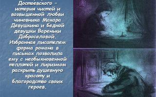 Образ макара девушкина в книге «бедные люди» (ф. м. достоевский)