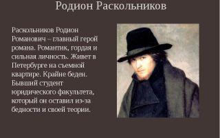 Личность раскольникова в романе «преступление и наказание»