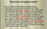 Краткое содержание повести «пиковая дама» по главам (а.с. пушкин)