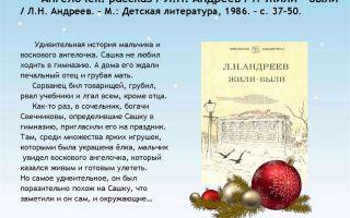 Краткое содержание рассказа «праздник» (андреев)