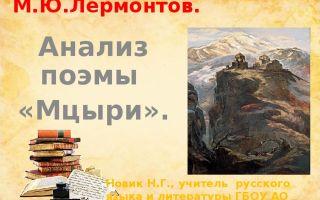 Анализ поэмы «мцыри» (м. лермонтов)