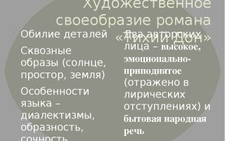 «тихий дон» шолохова: своеобразие романа