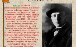 Образ мастера в романе «мастер и маргарита»