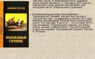 Опыт и ошибки на примере романа «война и мир» и повести «очарованный странник»