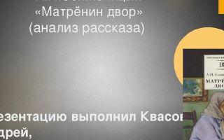 Анализ рассказа солженицына «матренин двор»