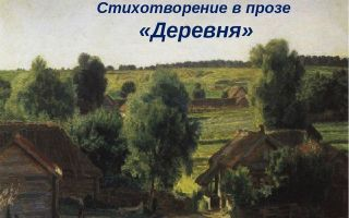 Анализ стихотворного цикла тургенева «деревня» («люблю я вечером к деревне подъезжать»)