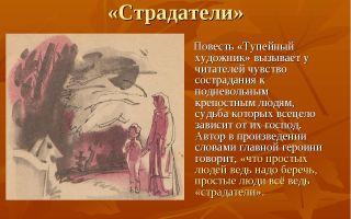 Кратчайшее содержание рассказа «тупейный художник» для читательского дневника (н. лесков)