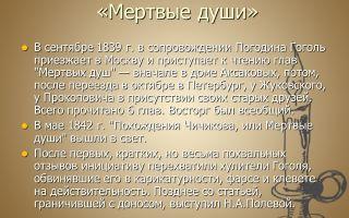 Краткое содержание поэмы «мертвые души» по главам (н. в. гоголь)