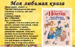 9 сочинений на тему: моя любимая книга (для 2-11 классов)