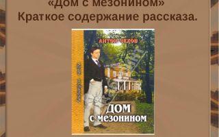 Краткое содержание рассказа «дом с мезонином» (а. п. чехов)