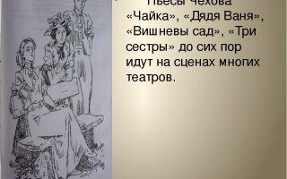 Краткое содержание пьесы «дядя ваня» по действиям (а.п. чехов)