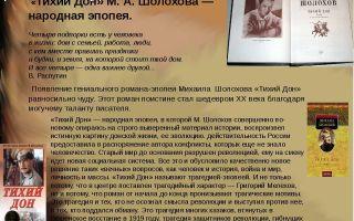 "Тема семьи в романе ""тихий дон"" (м. шолохов)"