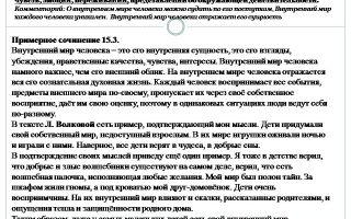 Сочинение 15.3 «что такое внутренний мир» по тексту волковой