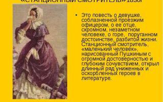 Кратчайшее содержание книги «станционный смотритель» для читательского дневника (а. с. пушкин)