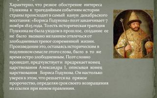 Анализ пьесы пушкина «борис годунов»