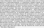 Экзистенциализм в романе мастер и маргарита
