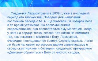 Анализ стихотворения м. ю. лермонтова «молитва» (1839)