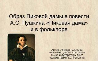 Образ пиковой дамы в повести а.с. пушкина