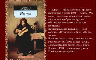 Краткое содержание пьесы «на дне» для читательского дневника (м. горький)