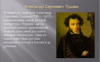 Сочинение: великие русские писатели