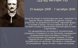 Эдгар аллан по: краткая биография и своеобразие творчества