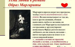Тема любви в романе «мастер и маргарита»