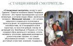 Анализ произведения «станционный смотритель» (а. пушкин)