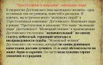 Маленький человек в романе достоевского «преступление и наказание»