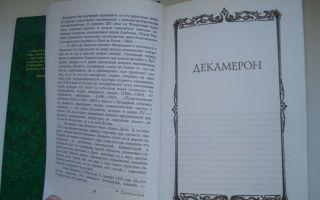 Рецензия на произведение «декамерон» (д. боккаччо)