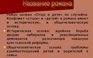 Сочинение: смысл романа «отцы и дети» (и. тургенев)