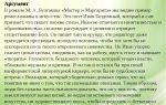 Аргументы на тему: искусство и ремесло в романе «портрет дориана грэя»