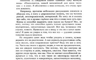 Сочинение «плохое настроение» по тексту ильина