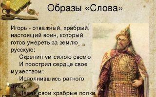 Образы князей в поэме «слово о полку игореве»