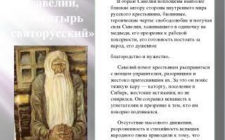 Образ савелия в поэме «кому на руси жить хорошо»