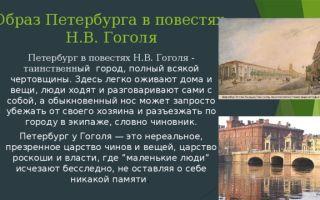 Образ петербурга в повести «портрет» (н.в. гоголь)