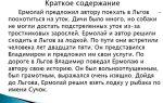 Кратчайшее содержание произведения «певцы» для читательского дневника (и. тургенев)