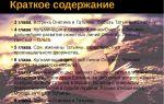 Краткое содержание романа «евгений онегин» по главам (а. с. пушкин)