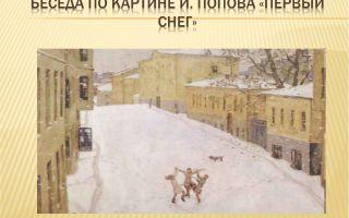 Сочинение по картине попова «первый снег»